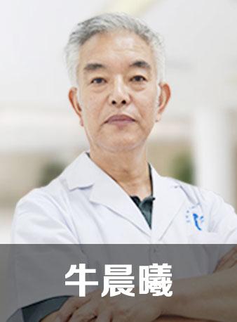 兰州中研白癜风医院牛晨曦